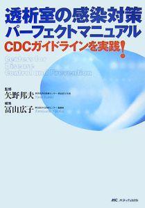 透析室の感染対策パーフェクトマニュアル