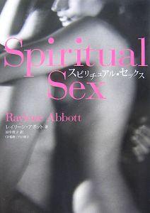 『SPIRITUAL SEX CD付き』田中敦子