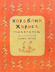『ハルムスの小さな船』ダニイル・ハルムス