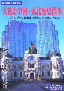 旅名人ブックス 大連と中国・東北歴史散歩