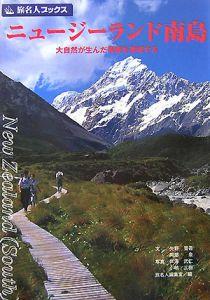 旅名人ブックス ニュージーランド南島