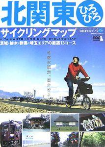 北関東 ひろびろサイクリングマップ