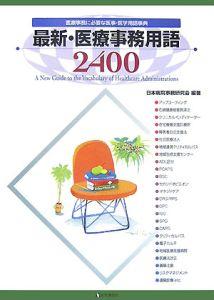 『最新・医療事務用語2400 2007』藤田勝弘