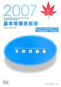 情報処理技術者試験対策書 基本情報技術者 予想問題集 2007秋