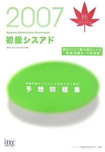 情報処理技術者試験対策書 初級シスアド 予想問題集 2007秋