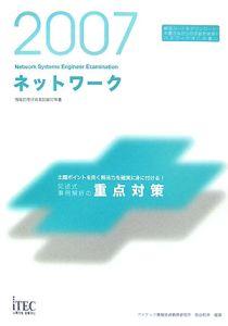 情報処理技術者試験対策書 ネットワーク記述式・事例解析の重点対策 2007