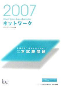 情報処理技術者試験対策書 徹底解説ネットワーク本試験問題 2007