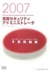 情報処理技術者試験対策書 情報セキュリティアドミニストレータ予想問題集 2007