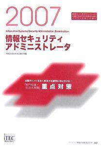 情報処理技術者試験対策書 情報セキュリティアドミニストレータ 2007