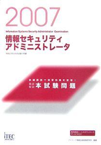 情報セキュリティアドミニストレータ本試験問題 2007