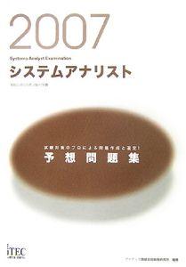 情報処理技術者試験対策書 システムアナリスト予想問題集 2007