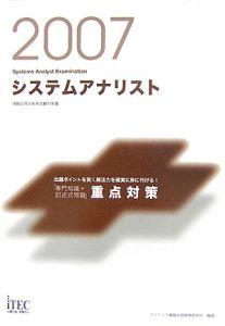 情報処理技術者試験対策書 システムアナリスト 2007