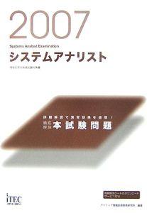 システムアナリスト本試験問題 2007