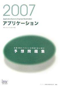 情報処理技術者試験対策書 アプリケーション予想問題集 2007