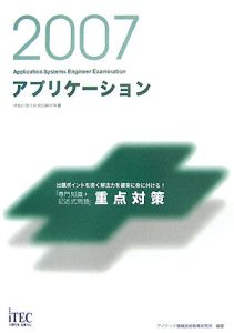 情報処理技術者試験対策書 アプリケーション 2007
