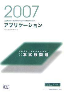 徹底解説アプリケーション本試験問題 2007