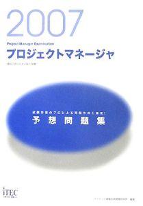 情報処理技術者試験対策書 プロジェクトマネージャ予想問題集 2007