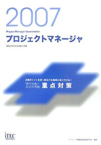 情報処理技術者試験対策書 プロジェクトマネージャ 2007