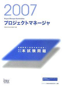 徹底解説プロジェクトマネージャ本試験問題 2007