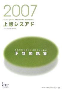 情報処理技術者試験対策書 上級シスアド予想問題集 2007