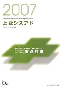情報処理技術者試験対策書 上級シスアド 2007