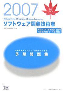 情報処理技術者試験対策書 ソフトウェア開発技術者 予想問題集 2007秋