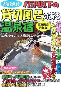 1万円以下の貸切風呂のある温泉宿 関東周辺<最>