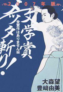 文学賞メッタ斬り! ありません編 2007