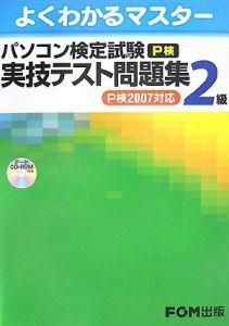 パソコン検定試験(P検) 実技テスト問題集 2級 2007