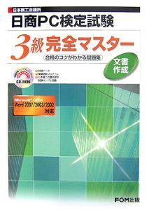 日商PC検定試験 3級完全マスター 文書作成 ROM付