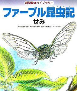 ファーブル昆虫記 せみ