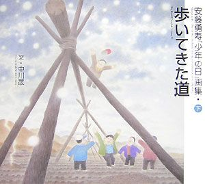 歩いてきた道 安藤勇寿「少年の日」画集