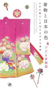 着物と日本の色 子ども着物篇