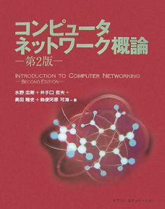 コンピュータネットワーク概論