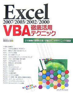 Excel VBA 徹底活用テクニック