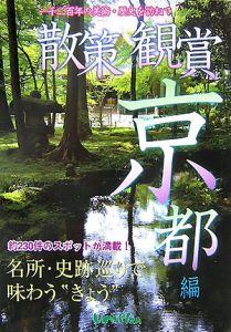 散策&観賞 京都編 2007