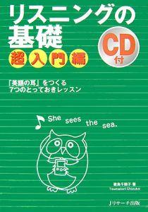 リスニングの基礎 超入門編 CD付