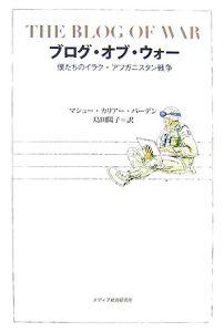 『ブログ・オブ・ウォー』島田陽子