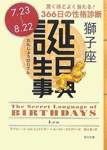 誕生日事典 獅子座