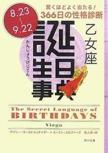 誕生日事典 乙女座