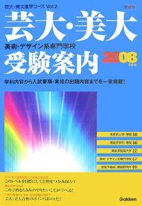 芸大・美大受験案内 2008