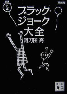ブラック・ジョーク大全<新装版>