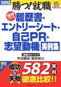 採用される履歴書・エントリーシート・自己PR・志望動機実例集 2009