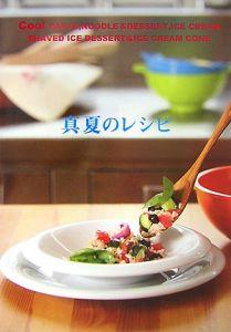 真夏のレシピ