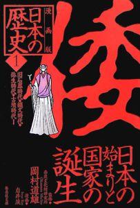 日本の歴史<漫画版> 日本の始まりと国家の誕生 (1)