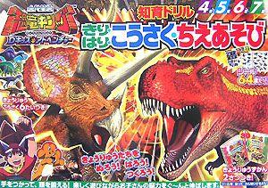 古代王者恐竜キングDキッズ・アドベンチャー きり・はり・こうさく・ちえあそび