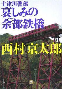 十津川警部哀しみの余部鉄橋