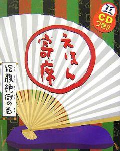 えほん寄席 抱腹絶倒の巻 CDつき!!