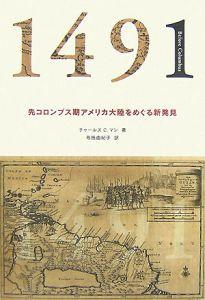 1491 先コロンブス期アメリカ大陸をめぐる新発見