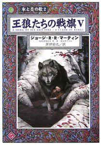 『王狼たちの戦旗 氷と炎の歌2』ジョージ・R・R・マーティン